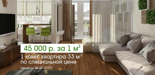 1 комнатня квартира 33 м2 по специальной цене