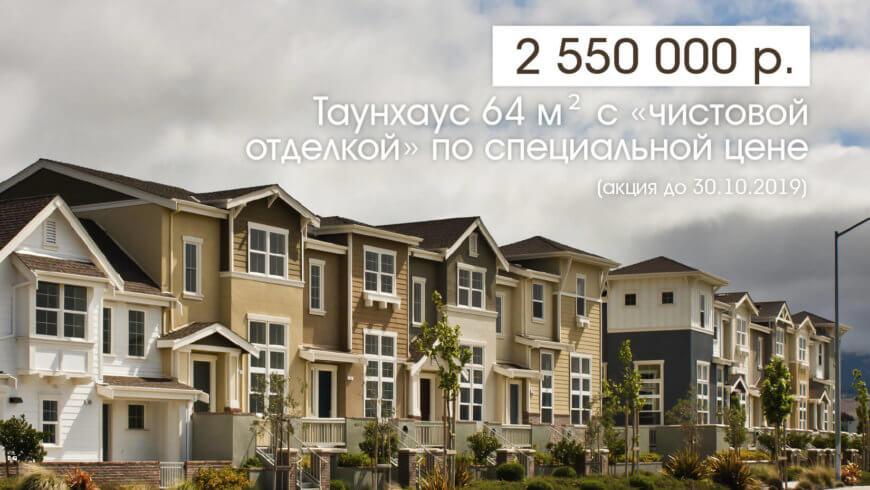 """Таунхаус 64 м2 с """"чистовой отделкой"""" по специальной цене 2 550 000 р."""