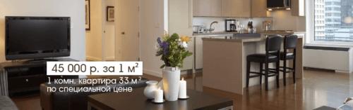 1 комнатная квартира 33 м2 по специальной цене