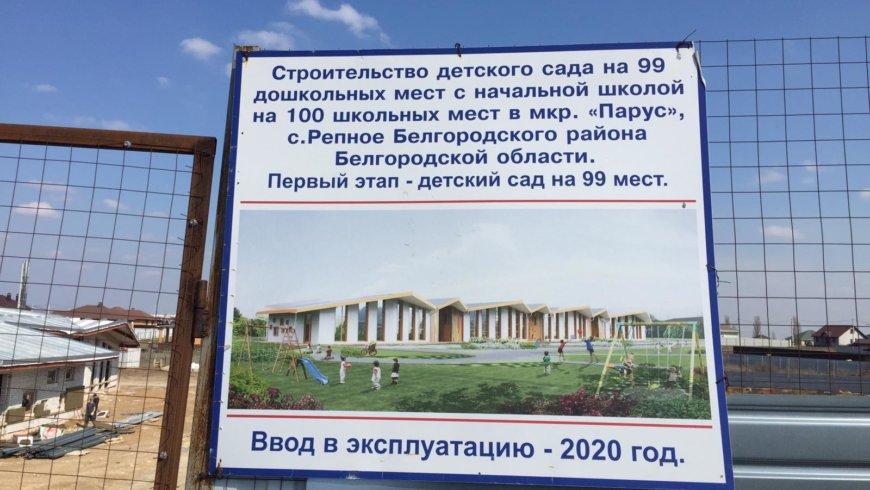 """Продолжается строительство детского сада на территории мкр. """"Парус"""""""