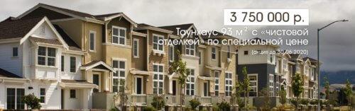 """Таунхаус 93 м2 с """"чистовой отделкой"""" по специальной цене 3 750 000 р."""